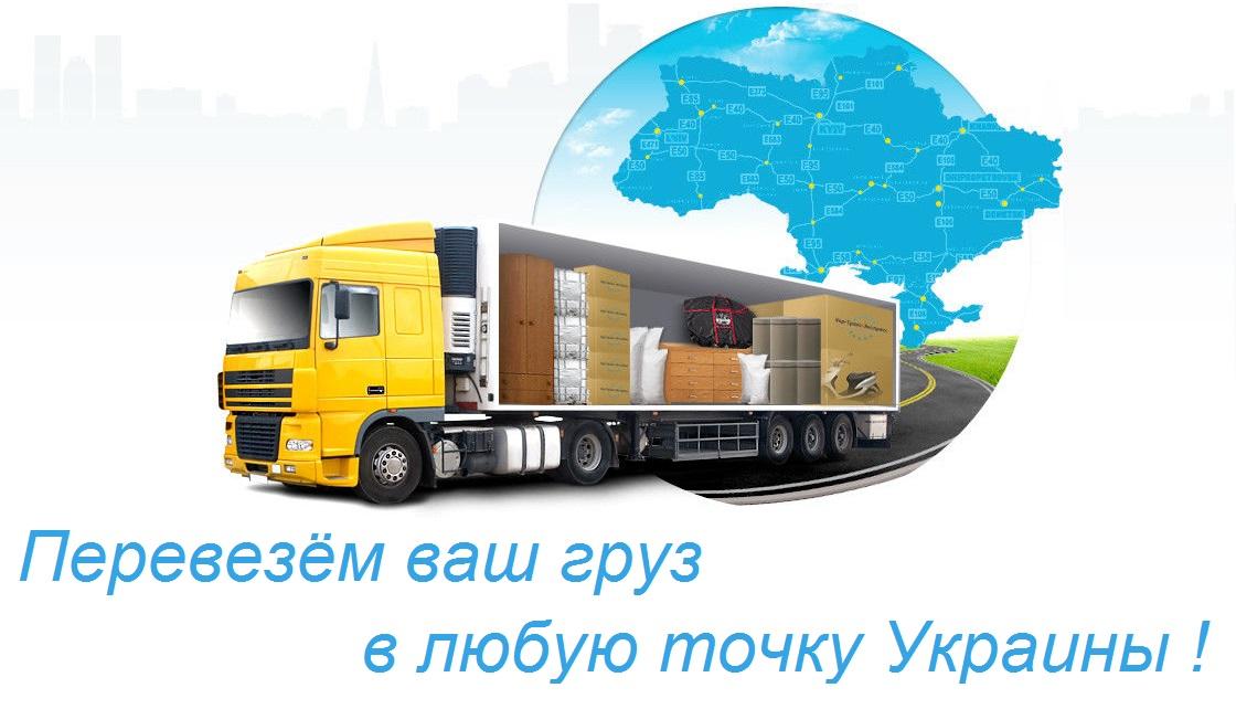 Сайт по автоперевозкам грузов украина сайт орд контрабанда стоп в амвросиев